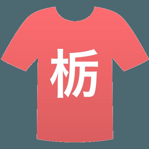 栃木商業高等学校(女子)