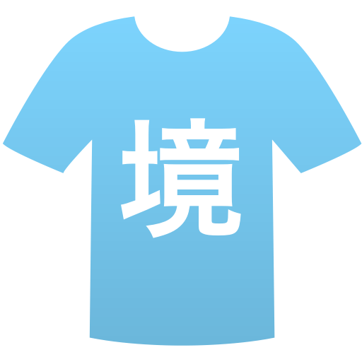 鳥取県立境高等学校(男子)