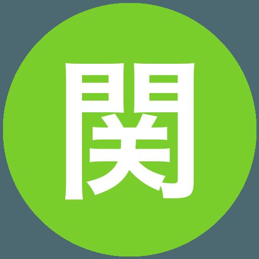 関西大倉高等学校(男子)