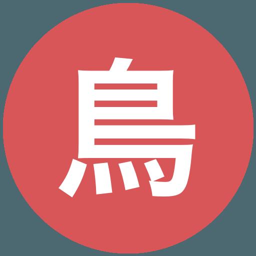 鳥取城北高等学校(女子)