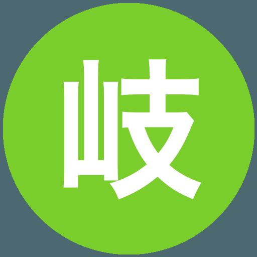 岐阜女子高等学校(女子)