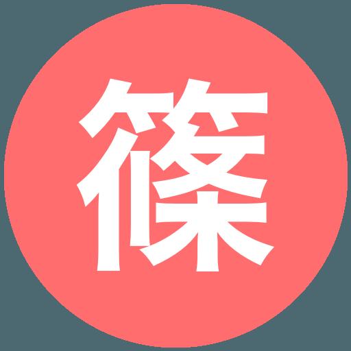 長野県篠ノ井高等学校(女子)