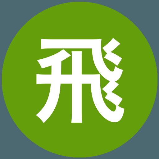 飛龍高等学校(男子)