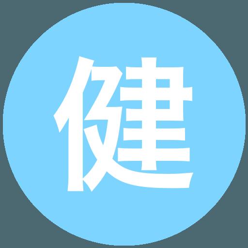 高崎健康福祉大学高崎高等学校(女子)