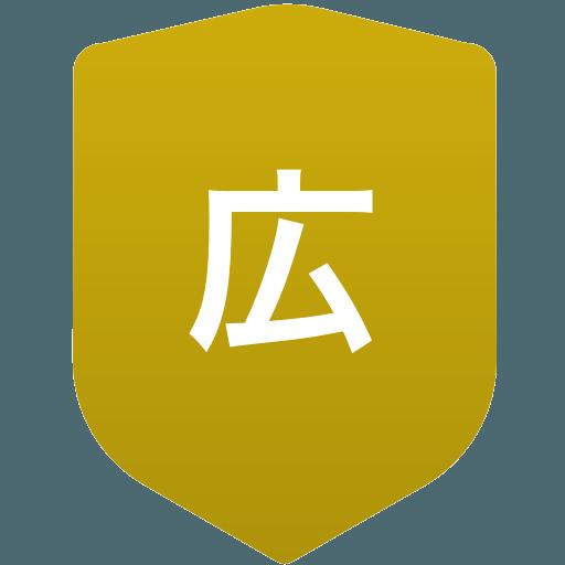 広島観音高等学校(男子)