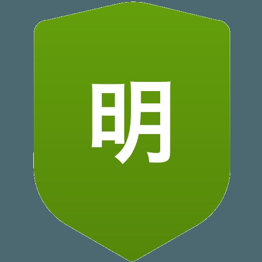 明成高等学校(女子)