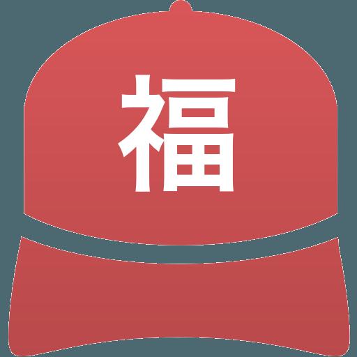 福島商業高等学校(男子)