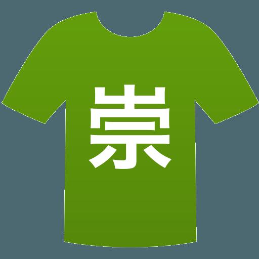 崇徳高等学校(男子)