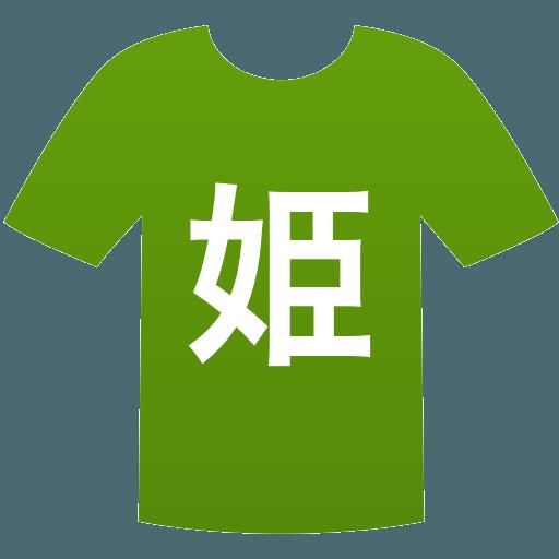 姫路工業高等学校(男子)
