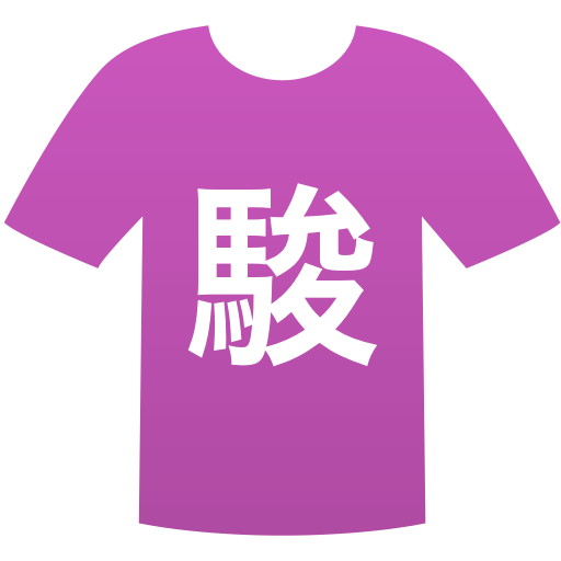駿台学園高等学校(男子)