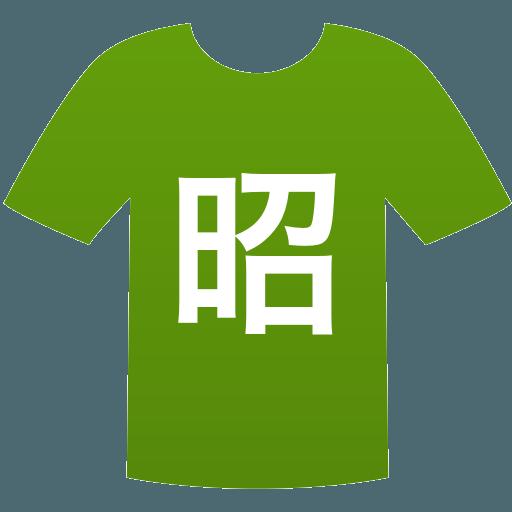 昭和第一高等学校(男子)