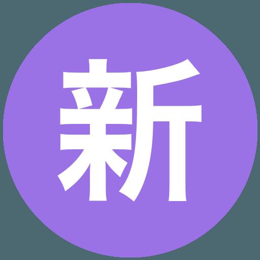 新島学園高等学校(男子)