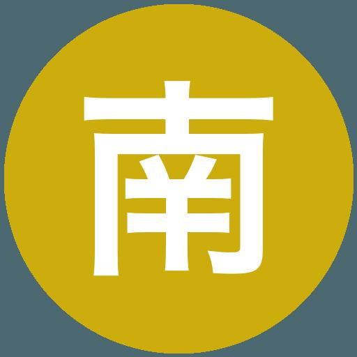 山形県立南陽高等学校(男子)