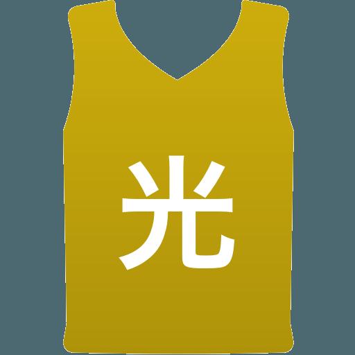 光泉高等学校(男子)