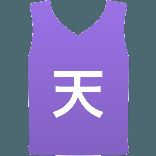 天理高等学校(男子)