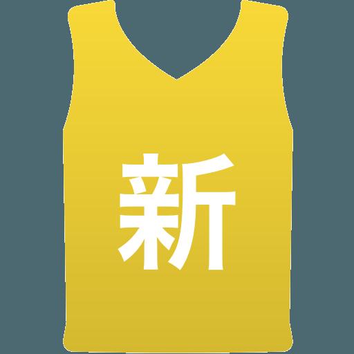 新田高等学校(男子)
