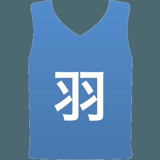 羽黒高等学校(男子)