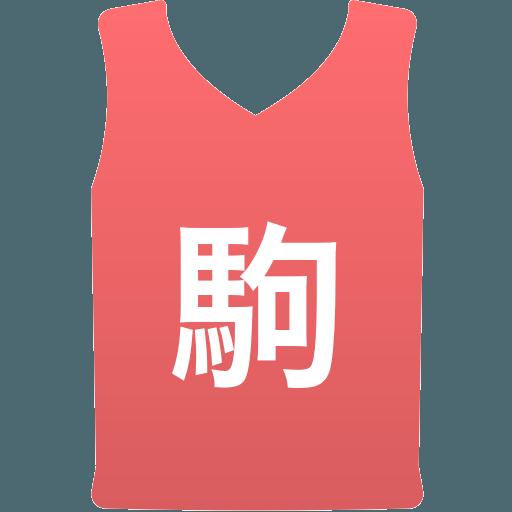 駒澤大学附属苫小牧高等学校(男子)