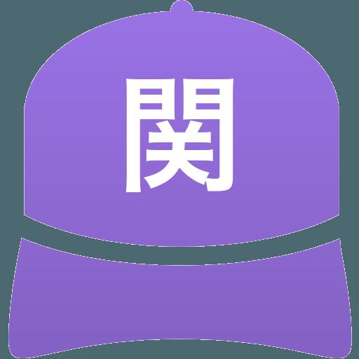 関東第一高等学校(男子)