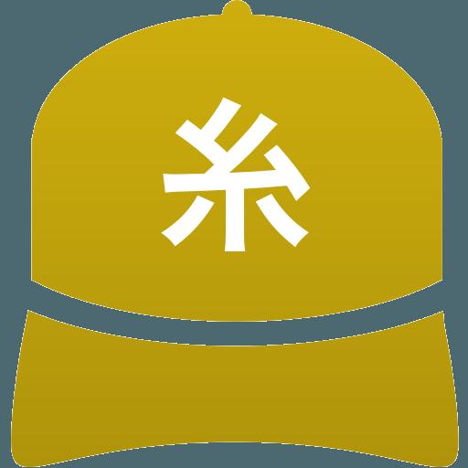 糸満高等学校(男子)