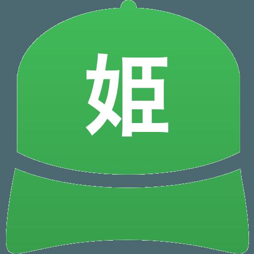 姫路西高等学校(男子)