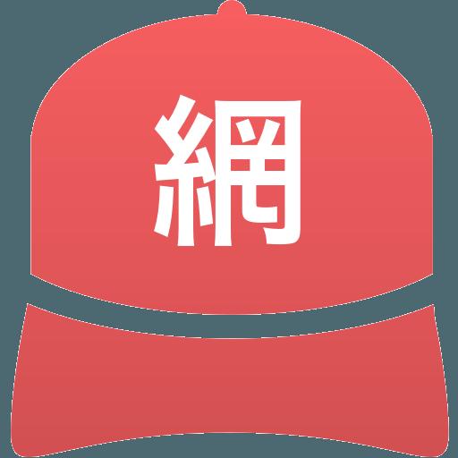 網干高等学校(男子)