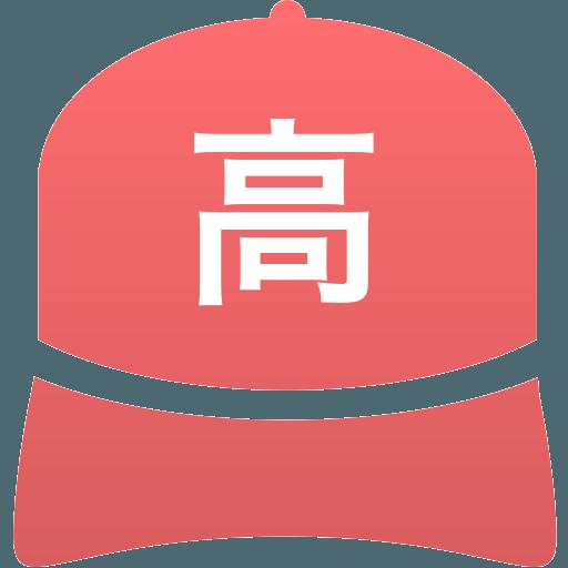 高砂南高等学校(男子)