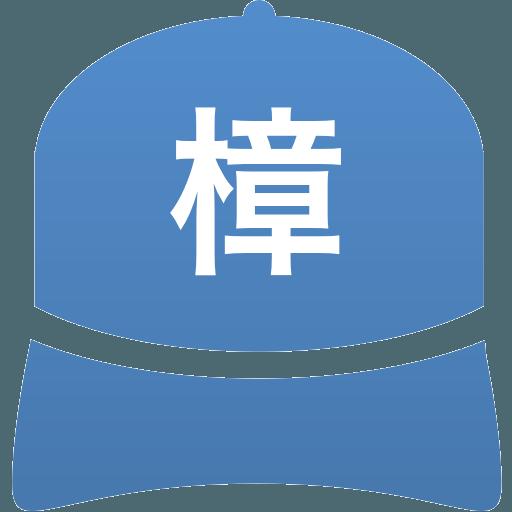 樟南高等学校(男子)