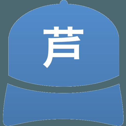 芦花高等学校(男子)