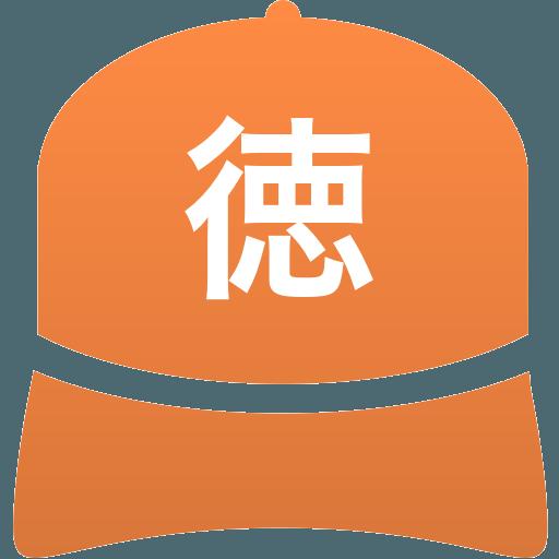 徳山商工高等学校(男子)