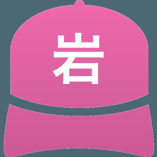 岩国商業高等学校(男子)