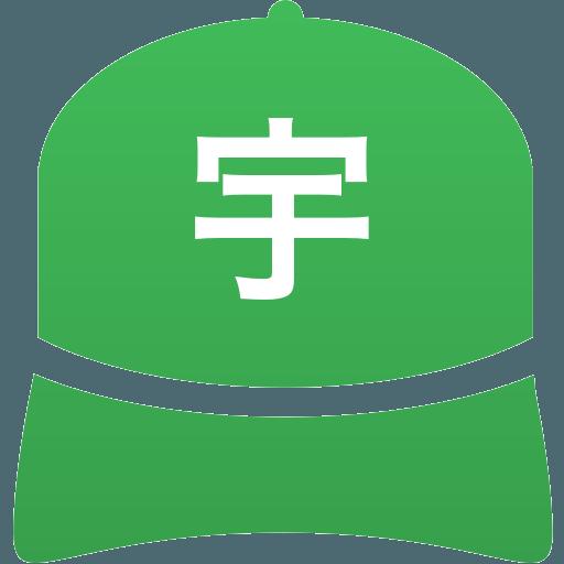 宇和島東高等学校(男子)