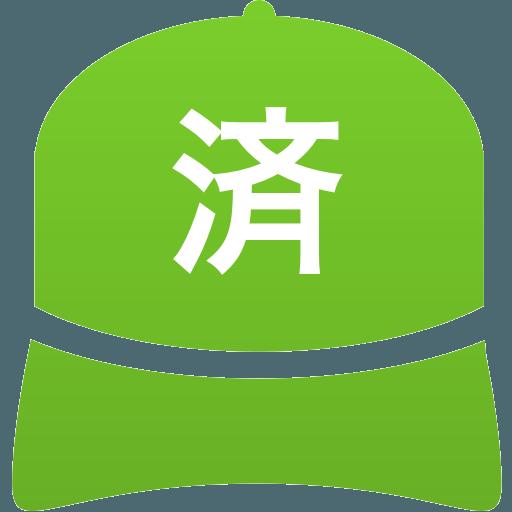 済美高等学校(男子)