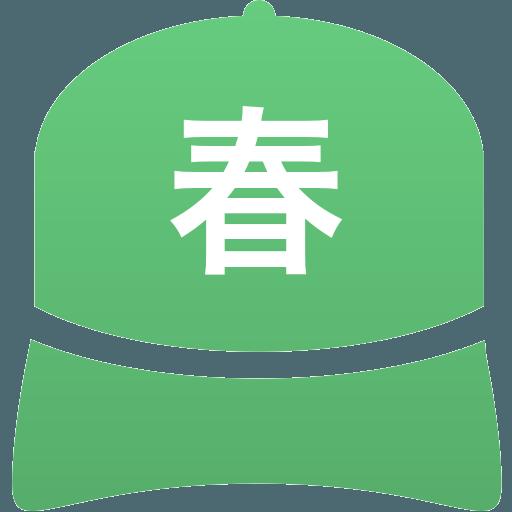 中部大学春日丘高等学校(男子)