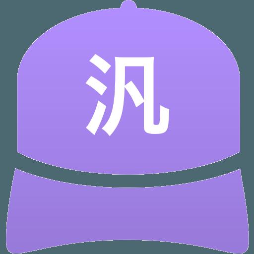 汎愛高等学校(男子)