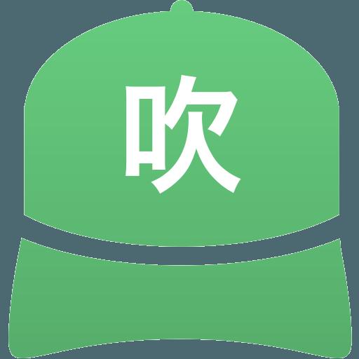 吹田高等学校(男子)