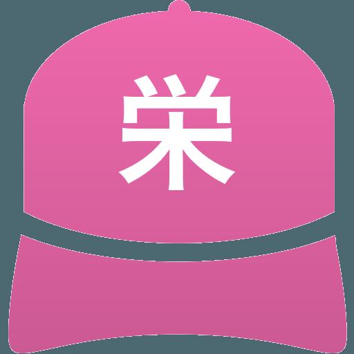 栄徳高等学校(男子)