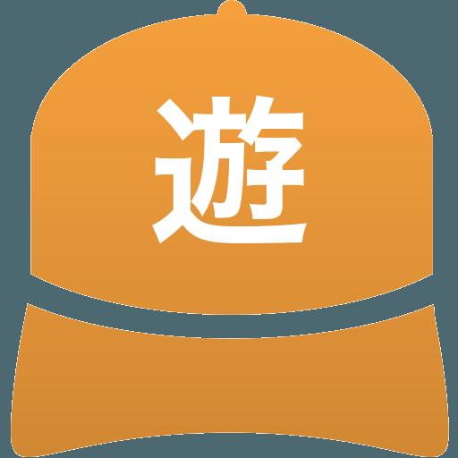 遊学館高等学校(男子)