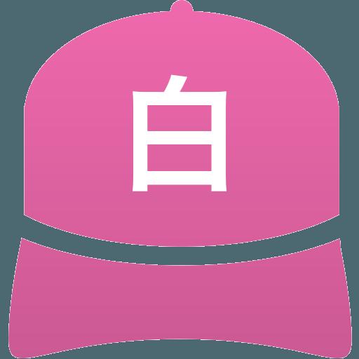 白石工業高等学校(男子)