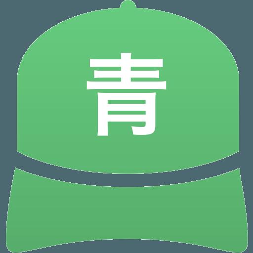 青森山田高等学校(男子)