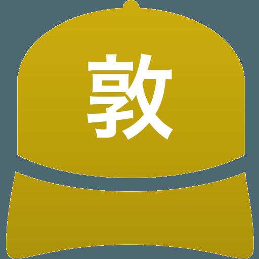 敦賀高等学校(男子)