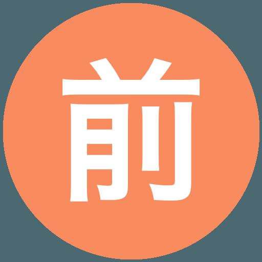 前橋商業高等学校(男子)