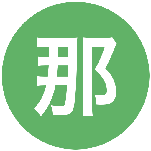 那覇西高等学校(男子)