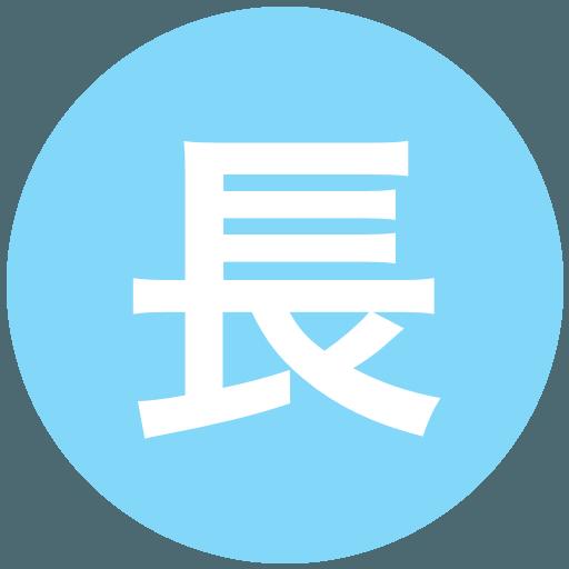 長浜北星高等学校(男子)