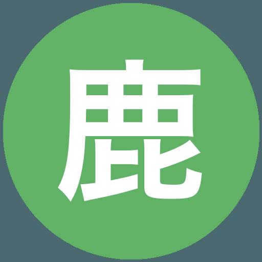 鹿児島南高等学校(男子)