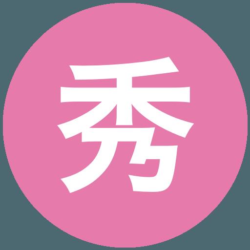秀明英光高等学校(男子)