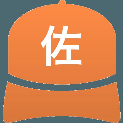 佐賀工業高等学校(男子)