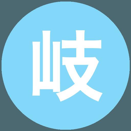 岐陽中学校