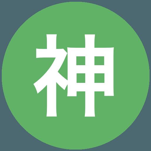 神埼中学校