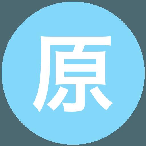 原川中学校